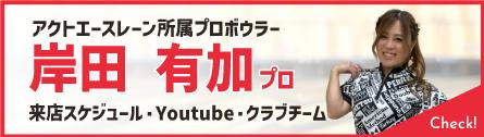岸田有加プロ